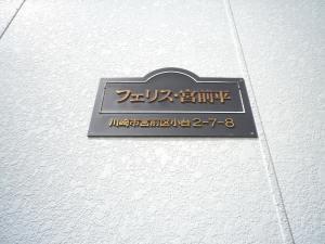 Ferris Miyamaedaira